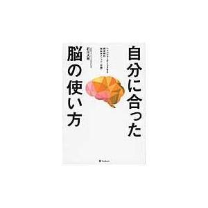 出版社名:フォレスト出版 著者名:石川大雅 発行年月:2016年04月 キーワード:ジブン ニ アッ...