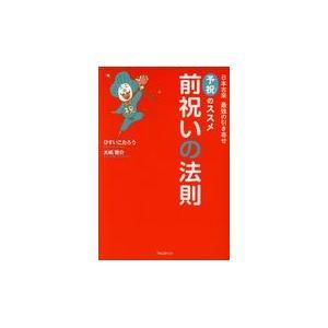 出版社名:フォレスト出版 著者名:ひすいこたろう、大嶋啓介 発行年月:2018年06月 キーワード:...
