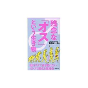 出版社名:フォレスト出版 著者名:藤田紘一郎 シリーズ名:Forest 2545 shinsyo 発...