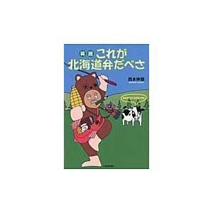 出版社名:北海道新聞社 著者名:西本伸顕 発行年月:2010年08月 キーワード:ショウセツ コレ ...