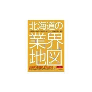 北海道の業界地図/北海学園大学経営学部