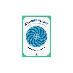 出版社名:ひつじ書房 著者名:柳瀬陽介、組田幸一郎、奥住桂 発行年月:2011年08月 キーワード:...