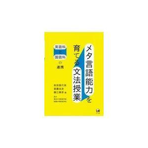 メタ言語能力を育てる文法授業/秋田喜代美