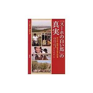 出版社名:風響社、地方・小出版流通センター 著者名:ミンガド・ボラグ 発行年月:2016年10月 キ...