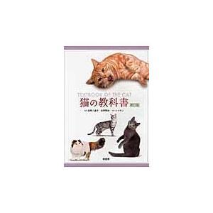 猫の教科書 改訂版/高野八重子