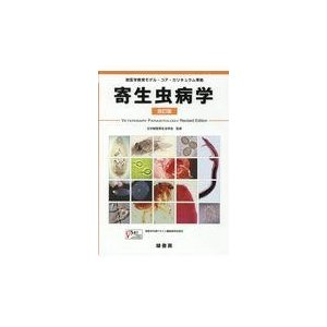 寄生虫病学 改訂版/日本獣医寄生虫学会