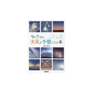 今の空から天気を予想できる本/武田康男
