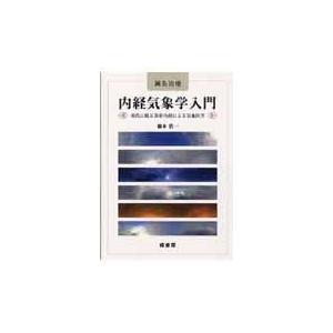 出版社名:緑書房(中央区) 著者名:橋本浩一 発行年月:2009年11月 キーワード:シンキュウ チ...