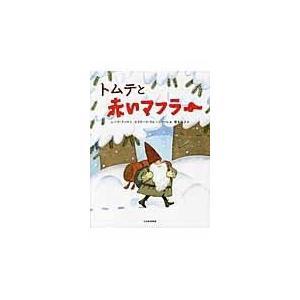 出版社名:光村教育図書 著者名:レーナ・アッロ、カタリーナ・クルースヴァル、菱木晃子 発行年月:20...