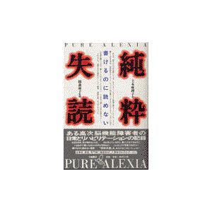 出版社名:三輪書店 著者名:土本亜理子、綿森淑子 発行年月:2002年11月 キーワード:ジュンスイ...