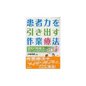 患者力を引き出す作業療法/大嶋伸雄