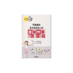 不器用な子どもたちへの認知作業トレーニング/宮口幸治
