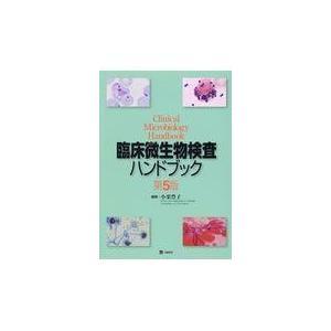 臨床微生物検査ハンドブック 第5版/小栗豊子