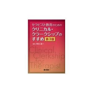 セラピスト教育のためのクリニカル・クラークシップのすすめ 第3版/中川法一