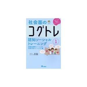 社会面のコグトレ認知ソーシャルトレーニング 1/宮口幸治