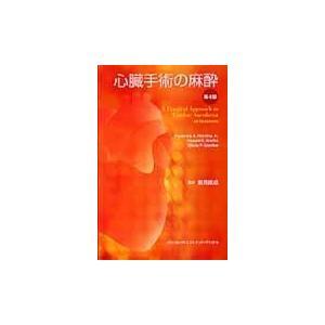 心臓手術の麻酔 第4版/フレデリク・A.ヘン|honyaclubbook