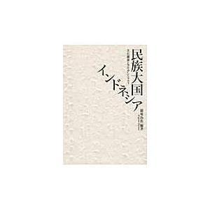 出版社名:木犀社 著者名:鏡味治也 発行年月:2012年09月 キーワード:ミンゾク タイコク イン...