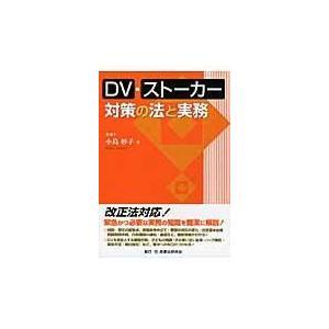 DV・ストーカー対策の法と実務/小島妙子...