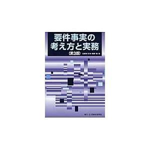 要件事実の考え方と実務 第3版/加藤新太郎