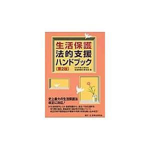 出版社名:民事法研究会 著者名:日本弁護士連合会 発行年月:2015年01月 版:第2版 キーワード...