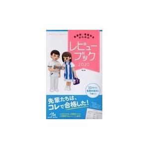看護師・看護学生のためのレビューブック 2020 第21版/岡庭豊