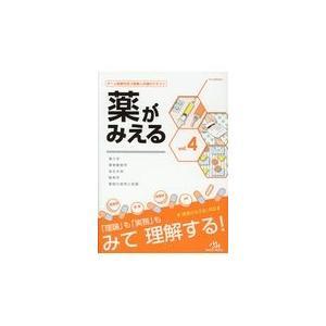薬がみえる vol.4/医療情報科学研究所