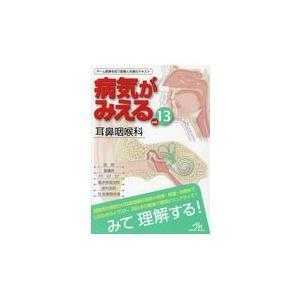 病気がみえる vol.13/医療情報科学研究所