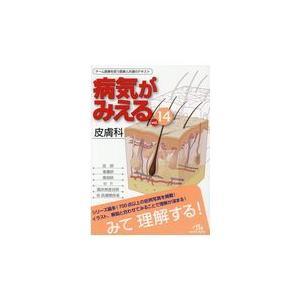 病気がみえる vol.14/医療情報科学研究所