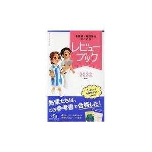 看護師・看護学生のためのレビューブック 2022 第23版/岡庭豊