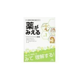 薬がみえる vol.1 第2版/医療情報科学研究所