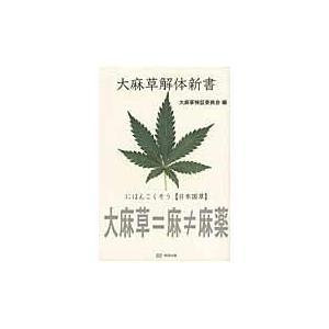 大麻草解体新書/大麻草検証委員会