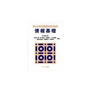 ディジタル世代のための情報基礎/井口磯夫|Honya Club.com PayPayモール店