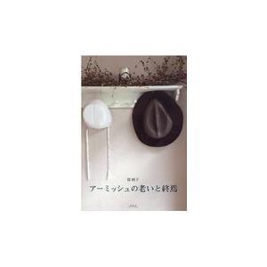 アーミッシュの老いと終焉/堤純子 Honya Club.com PayPayモール店
