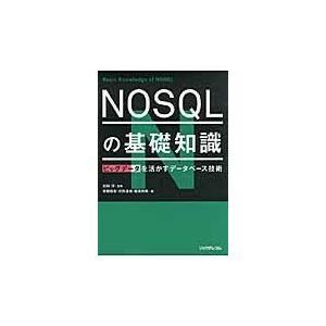 NOSQLの基礎知識/本橋信也