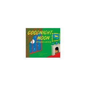 出版社名:ラボ教育センター 著者名:マーガレット・ワイズ・ブラウン、クレメント・ハード、瀬田貞二 発...