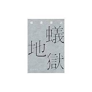 出版社名:リトル・モア 著者名:板倉俊之 発行年月:2012年04月 キーワード:アリジゴク、イタク...