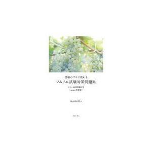 受験のプロに教わるソムリエ試験対策問題集 2021年度版/杉山明日香 Honya Club.com PayPayモール店