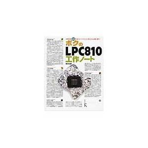 ボクのLPC810工作ノート/鈴木哲哉 Honya Club.com PayPayモール店