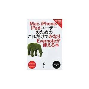 Mac、iPhone、iPadユーザーのためのこれだけでかなりEvernot/向井領治