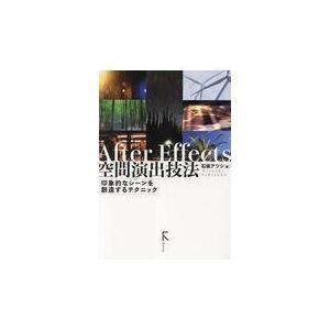 After Effects 空間演出技法/石坂アツシ