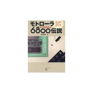 モトローラ6800伝説/鈴木哲哉 Honya Club.com PayPayモール店