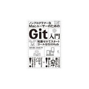 ノンプログラマーなMacユーザーのためのGit入門/向井領治