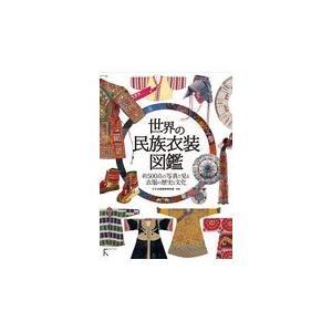 世界の民族衣装図鑑/文化学園服飾博物館 honyaclubbook