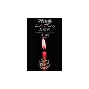 出版社名:啓文社書房、啓文社(新宿区) 著者名:大川誠司 発行年月:2018年01月 キーワード:フ...