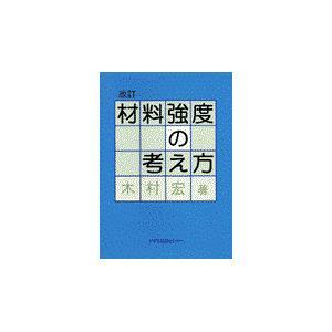 材料強度の考え方 改訂/木村宏