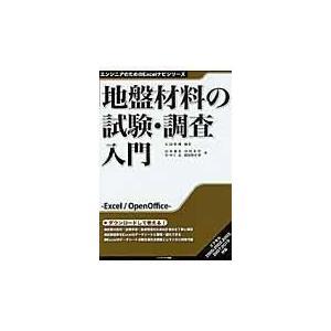 地盤材料の試験・調査入門/石田哲朗