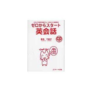 出版社名:Jリサーチ出版 著者名:妻鳥千鶴子 発行年月:2005年12月 キーワード:ゼロ カラ ス...