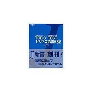 出版社名:Jリサーチ出版 著者名:成重寿 シリーズ名:J新書 発行年月:2008年10月 キーワード...