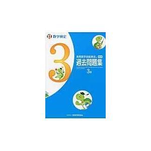 実用数学技能検定 過去問題集 数学検定3級 3級/日本数学検定協会 honyaclubbook
