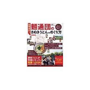 出版社名:西日本出版社 著者名:田尾和俊 発行年月:2006年08月 キーワード:メンツウダン ノ ...